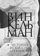Иоганн Иоахим Винкельман - История искусства древности