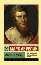 Марк Аврелий - Наедине с собой