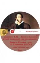 Владимир Зазнобин - Домик в Коломне, №26