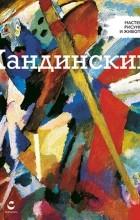 без автора - Мастера рисунка и живописи. Выпуск 5. Кандинский