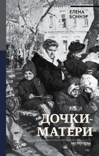 Елена Боннэр - Дочки-матери. Мемуары