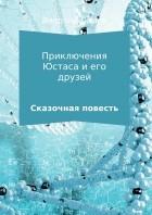 Виорэль Михайлович Ломов - Приключения Юстаса и его друзей