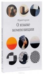 Юрий Гордон - О языке композиции