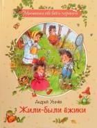 Андрей Усачёв - Жили-были ежики (сборник)