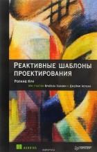 Р. Кун, Б. Ханафи, Дж. Аллен - Реактивные шаблоны проектирования