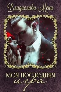 Мека Владислава - Моя последняя игра