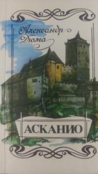 Александр Дюма - Асканио