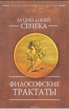 Луций Анней Сенека - Философские трактаты