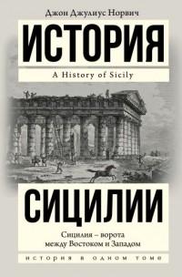 Джон Джулиус Норвич - История Сицилии