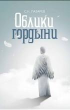 Лазарев Сергей Николаевич - Облики гордыни