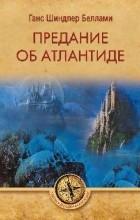 - Предание об Атлантиде