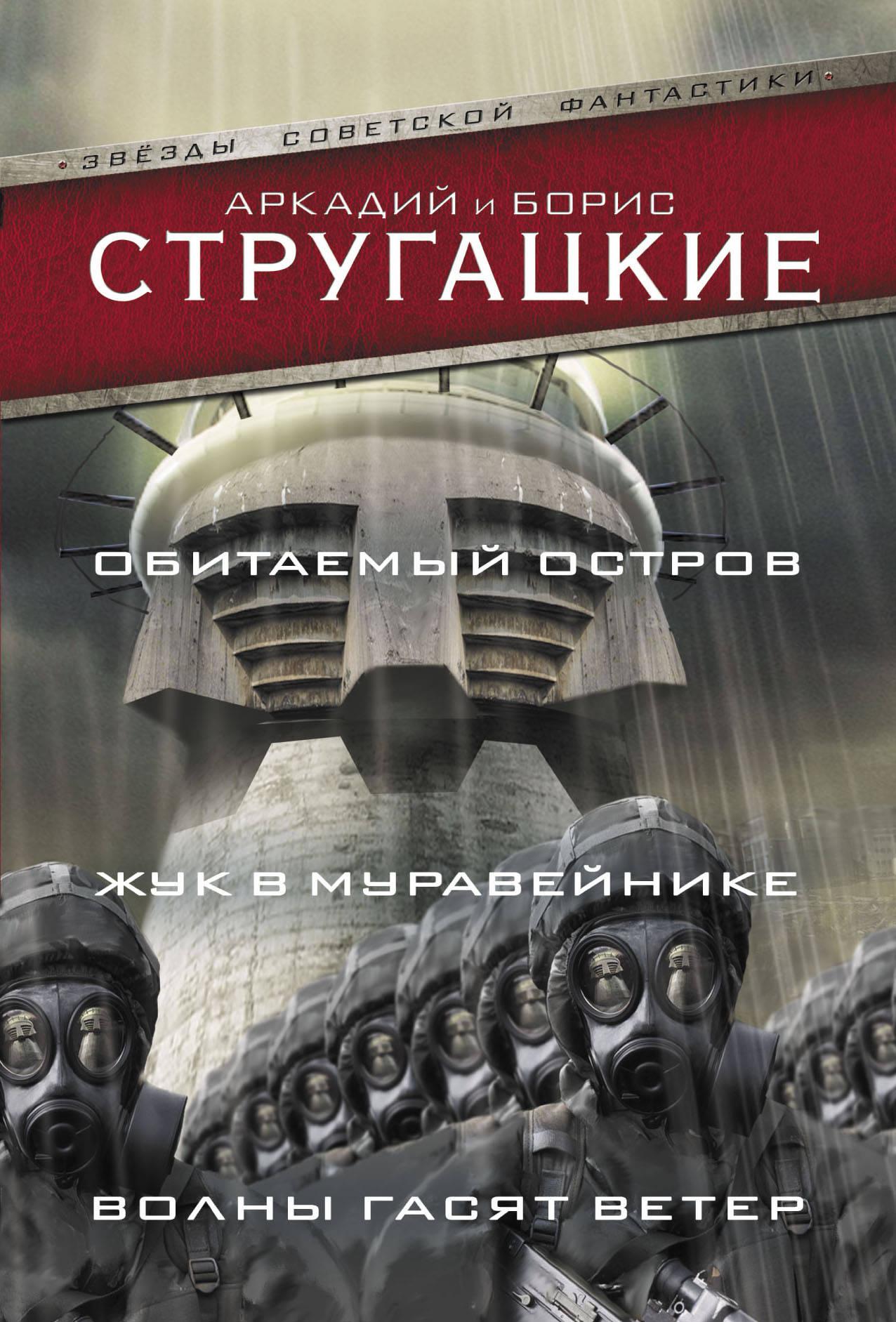 https://j.livelib.ru/boocover/1002756326/o/51cb/Arkadij_i_Boris_Strugatskie__Obitaemyj_ostrov._Zhuk_v_muravejnike._Volny_gasyat_.jpeg