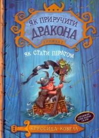 Крессида Ковелл - Як приручити дракона. Книжка 2. Як стати піратом