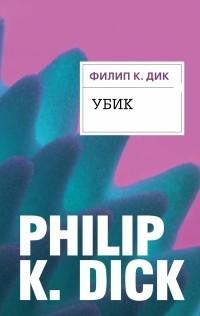 Филип К. Дик - Убик