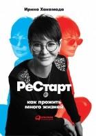 Ирина Хакамада - Рестарт. Как прожить много жизней
