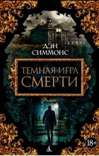 Дэн Симмонс — Темная игра смерти
