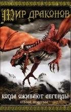 Стелла Колдуэлл - Мир драконов. Когда оживают легенды