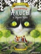 Кэрролл Льюис - Приключения Алисы в Стране Чудес
