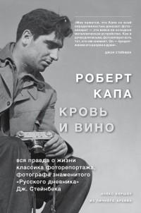 Алекс Кершоу - Роберт Капа. Кровь и вино