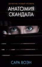 Сара Воэн — Анатомия скандала