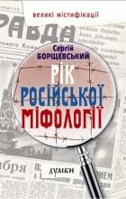 Сергей Борщевский - Рік російської міфології
