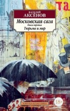 Василий Аксенов - Московская сага. Книга 3. Тюрьма и мир