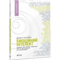 Деніел Ґоулман - Емоційний інтелект