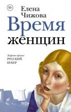 Елена Чижова — Время женщин. Крошки Цахес (сборник)