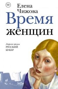 Елена Чижова - Время женщин. Крошки Цахес (сборник)