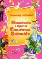Всеволод Нестайко - Незнайомка з Країни Сонячних Зайчиків