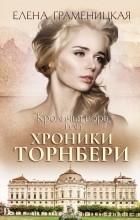 Елена Граменицкая — Кроличья нора, или Хроники Торнбери