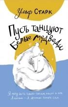Ульф Старк — Пусть танцуют белые медведи