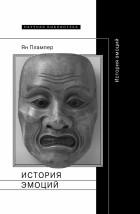 Ян Плампер - История эмоций