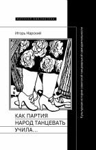 Игорь Нарский — Как партия народ танцевать учила...