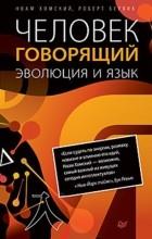 Ноам Хомский, Роберт Бервик — Человек говорящий. Эволюция и язык