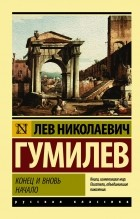 Лев Гумилёв - Конец и вновь начало