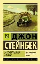 Джон Стейнбек - Заблудившийся автобус
