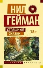 Нил Гейман - Страшные сказки