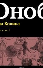 Холина Арина - Куда делся секс?