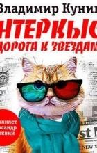 Владимир Кунин — ИнтерКыся. Дорога к «звёздам»