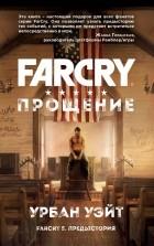 Урбан Уэйт - Far Cry. Прощение