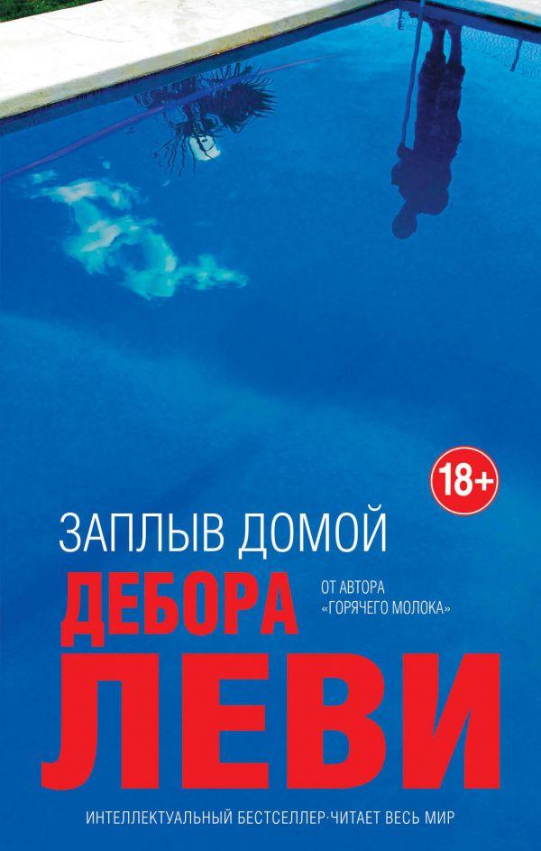 «Заплыв домой» Дебора Леви
