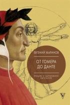 Евгений Жаринов - Лекции о зарубежной литературе. От Гомера до Данте