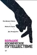 Нил Деграсс Тайсон, Майкл А. Стросс, Дж. Ричард Готт - Большое космическое путешествие