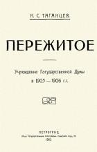 Николай Таганцев - Пережитое. Учреждение Государственной Думы в 1905-1906 гг.