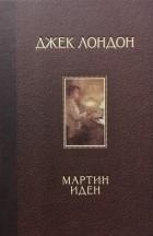 Лондон Джек - Мартин Иден