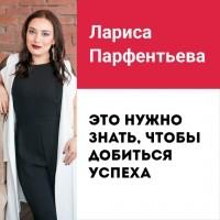 Лариса Парфентьева - Лекция №3 «Это нужно знать, чтобы добиться успеха, или эмоциональный цикл перемен»