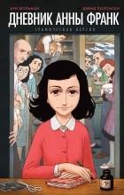 Ари Фольман, Дэвид Полонски - Дневник Анны Франк. Графическая версия