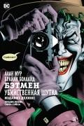 - Бэтмен: Убийственная шутка
