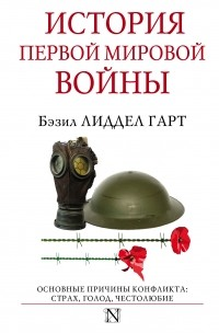 Бэзил Лиддел Гарт - История Первой мировой войны